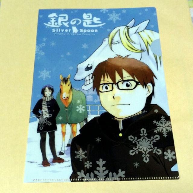 銀の匙♪クリアファイル エンタメ/ホビーのアニメグッズ(クリアファイル)の商品写真