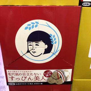 イシザワケンキュウジョ(石澤研究所)のお米マスク(パック/フェイスマスク)
