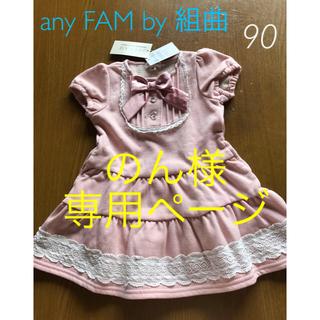 エニィファム(anyFAM)の専用のん様   新品any FAM 半袖ワンピース90 組曲(ワンピース)