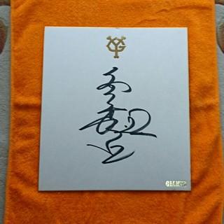 巨人軍 大久保博元選手 サイン色紙(記念品/関連グッズ)