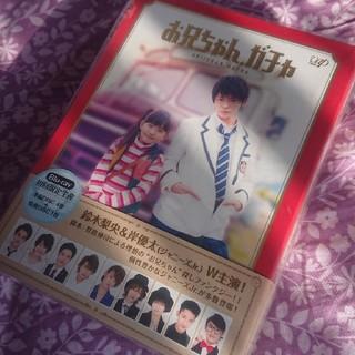 ジャニーズジュニア(ジャニーズJr.)のお兄ちゃん、ガチャ*Blu-ray BOX*初回*(TVドラマ)