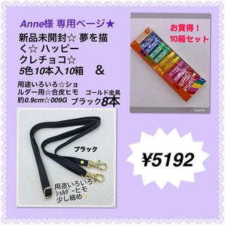 クレチョコ☆10箱&用途いろいろ合皮ヒモ 約0.9cm☆009Gブラック8本(菓子/デザート)