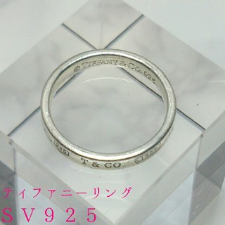 ティファニー(Tiffany & Co.)の■ティファニー SV925 リング(リング(指輪))