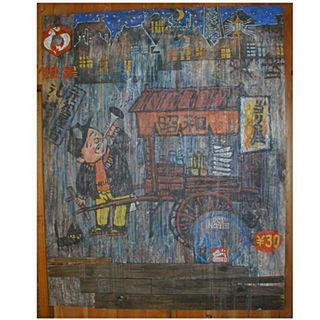 昭和のノスタルジー  ポップアート・チャルメラ  直筆サイン(絵画/タペストリー)