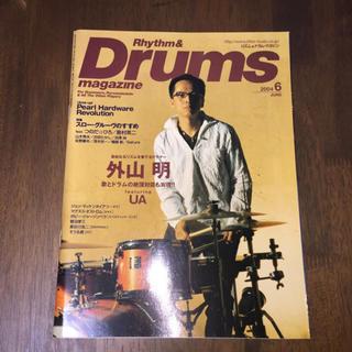 リズム&ドラム・マガジン 2004年6月号~ドラマガ大量出品中!早い者勝ち~ (その他)