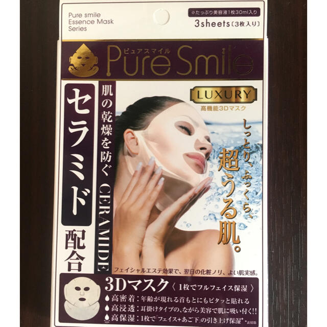 ユニチャーム超立体マスク100枚,☆新品☆ピュアスマイルセラミド配合3Dマスクの通販
