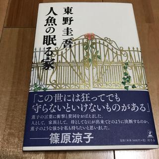 ゲントウシャ(幻冬舎)の【お取引中】東野圭吾 人魚の眠る家(文学/小説)