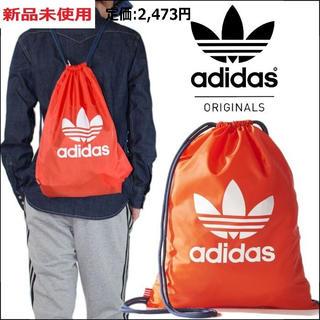 アディダス(adidas)の★新品未使用◆アディダスオリジナルス◆巾着リュック◆オレンジ(バッグパック/リュック)