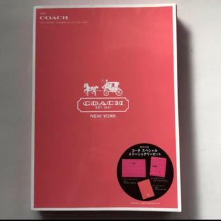 コーチ(COACH)の新品  2013年宝島社 ブランドムック コーチ  ピンク(ファッション)