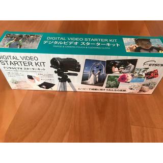 エツミ(ETSUMI)のエツミ デジタルビデオキット V-81385(ビデオカメラ)