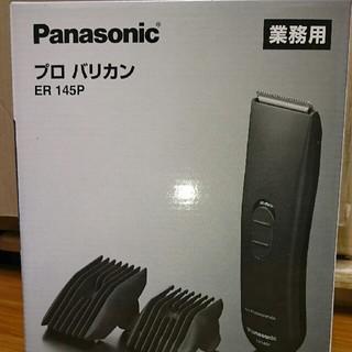 パナソニック(Panasonic)のPanasonic 業務用小型バリカン(その他)