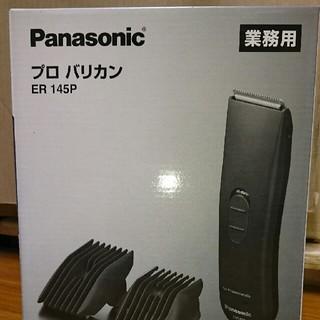 パナソニック(Panasonic)のPanasonic業務用小型バリカン(その他)