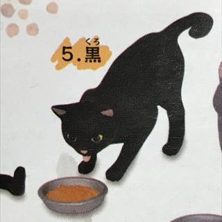 エポック(EPOCH)の猫ごはん  黒(その他)