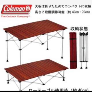Coleman - コールマン テーブル