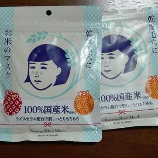 イシザワケンキュウジョ(石澤研究所)の毛穴撫子 お米のマスク 新品+開封済みセット(パック/フェイスマスク)