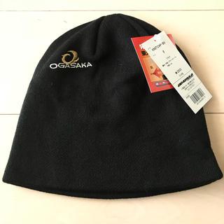 オガサカ(OGASAKA)の【新品】OGASAKA オガサカ ニット帽 ビーニー(ニット帽/ビーニー)