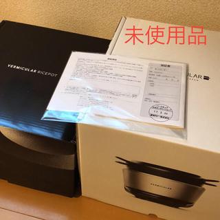 バーミキュラ(Vermicular)の【未使用】バーミキュラライスポット 5合炊き(炊飯器)