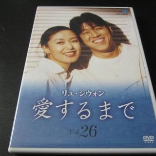 【中古DVD】 愛するまで Vol.26(TVドラマ)
