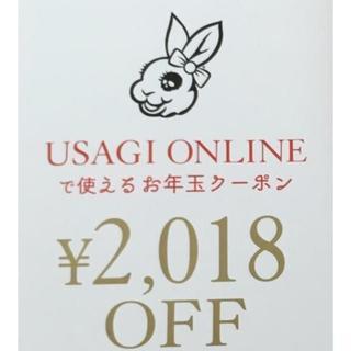 スナイデル(snidel)の2018円引きクーポン(その他)