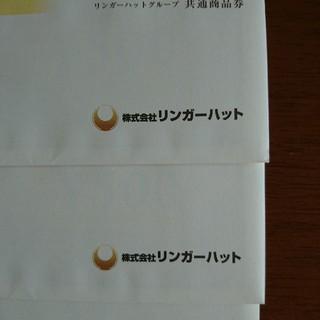 リンガーハット 食事券 16000円分(レストラン/食事券)