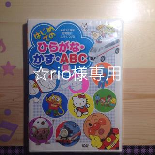 ショウガクカン(小学館)の新品  めばえ  知育増刊付録 DVD(その他)