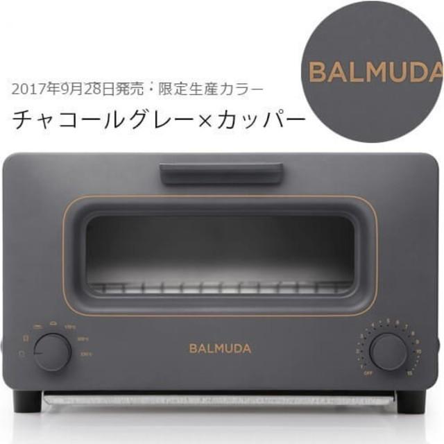 BALMUDA(バルミューダ)のバルミューダ BALMUDA 限定色 チャコールグレー スマホ/家電/カメラの調理家電(調理機器)の商品写真