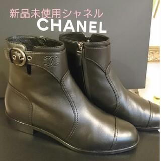 シャネル(CHANEL)のシャネルCHANEL新品未使用 黒ショートブーツ38、5サイズ日本国内百貨店購入(ブーツ)