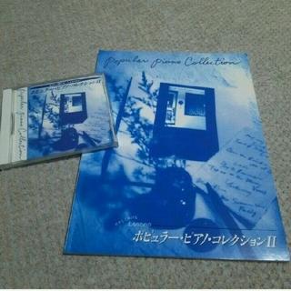 ピアノ楽譜  ②(CD付き)(ポピュラー)