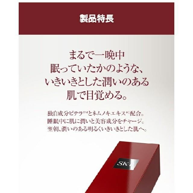 SK-II(エスケーツー)のSK-Ⅱオーバーナイトミラクルマスク2箱セット コスメ/美容のスキンケア/基礎化粧品(オールインワン化粧品)の商品写真