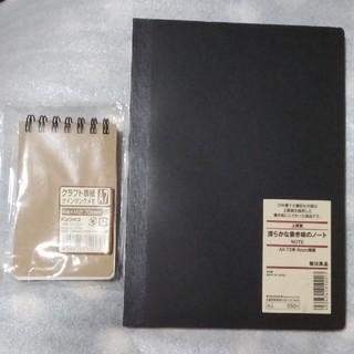 ムジルシリョウヒン(MUJI (無印良品))の無印良品 上質紙ノート&メモセット ブラック、ベージュ 日本製 新品 送料込み(ノート/メモ帳/ふせん)