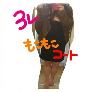 新品タグ付❤3L*着画アリ❤️ふわもこ☆モモンガ袖のくまさん色のシャギーコート(毛皮/ファーコート)