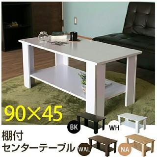 【アウトレット】棚付センターテーブル ホワイト(ローテーブル)