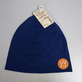ムジルシリョウヒン(MUJI (無印良品))の新品  無印良品 オーガニックコットンシルク・ニットワッチ・スモーキーブルー(ニット帽/ビーニー)