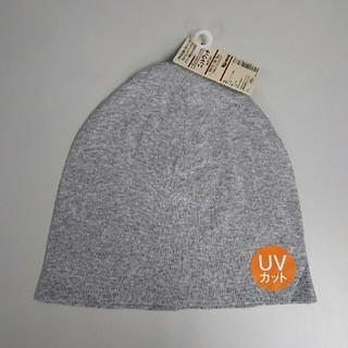 ムジルシリョウヒン(MUJI (無印良品))の新品 無印良品 オーガニックコットンシルク・ニットワッチ・ライトグレー(ニット帽/ビーニー)