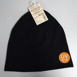ムジルシリョウヒン(MUJI (無印良品))の新品 無印良品 オーガニックコットンシルク・ニットワッチ・黒(ニット帽/ビーニー)