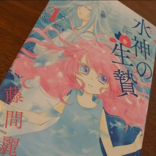 水神の生贄 1巻2巻セット/藤間麗(少女漫画)