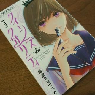 クイーンズクオリティ1 / 最富キョウスケ(少女漫画)
