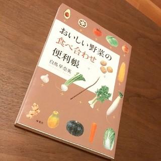 おいしい野菜の食べ合わせ便利帳/白鳥早奈英(趣味/スポーツ/実用)