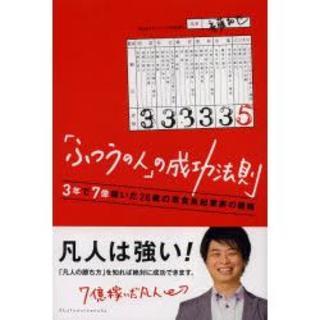 「ふつうの人」の成功法則 3年で7億稼いだ28歳の草食系起業家の戦略/斉藤和也(その他)
