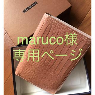 209cbc9cf454 ミッソーニ(MISSONI)のMISSONI 二つ折り財布 ブラウン(財布)