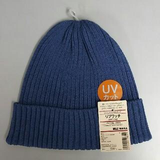 ムジルシリョウヒン(MUJI (無印良品))の新品  無印良品 コットンリネンUVカット リブワッチ・ブルー(ニット帽/ビーニー)