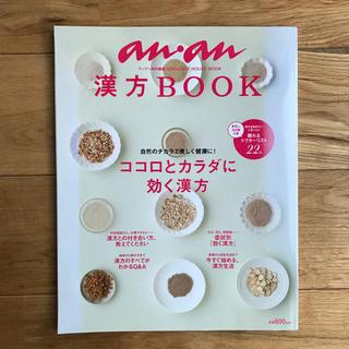 〔漢方 BOOK 〕 ココロとカラダに効く漢方