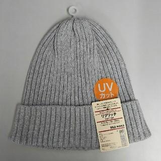 ムジルシリョウヒン(MUJI (無印良品))の新品  無印良品 コットンリネンUVカット リブワッチ・ライトグレー(ニット帽/ビーニー)