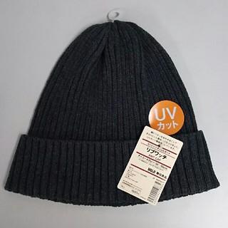 ムジルシリョウヒン(MUJI (無印良品))の新品  無印良品 コットンリネンUVカット リブワッチ・チャコールグレー(ニット帽/ビーニー)