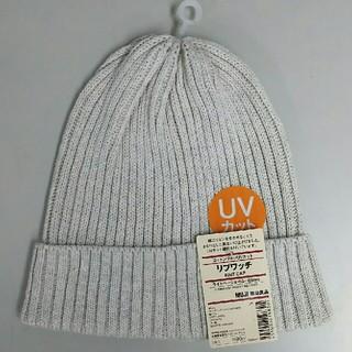 ムジルシリョウヒン(MUJI (無印良品))の新品 無印良品 コットンリネンUVカット リブワッチ・ライトベージュ(ニット帽/ビーニー)