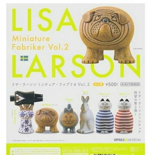 リサラーソン(Lisa Larson)の海洋堂カプセルQ Vol.2ガチャ(その他)