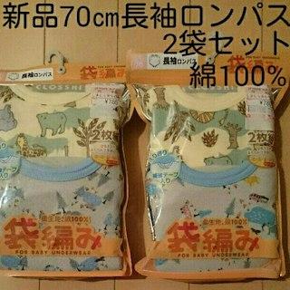 しまむら - 新品70㎝男児長袖ロンパス2枚組×2袋セット