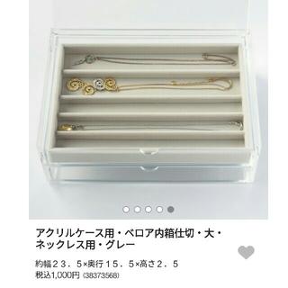ムジルシリョウヒン(MUJI (無印良品))の無印良品 アクセサリーケース用 ベロア内箱仕切 ネックレス用 グレー 大(小物入れ)