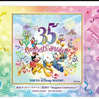 ディズニー 35周年 Happiest Celebration コンサート 市川(その他)