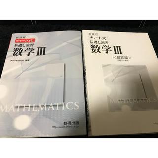チャート式 数学III(語学/参考書)